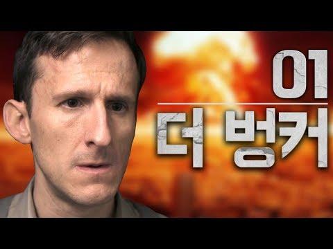 더 벙커] 1화 핵 폭발 후! 영화같은 실사 공포게임 | 한글 The Bunker
