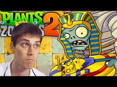 МЕГА - ЗОМБИ НАПАДАЕТ ! ГАРГАНТЮА ИЗ ЕГИПТА ! - Plants VS Zombies 2 - Растения Против Зомби 2 - #2