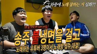 송주불냉면을 걸고 노래하는 유튜버 3명이서 노래방 점수대결?!ㅋㅋㅋ 개꿀잼이자너..ㅋㅋㅋ