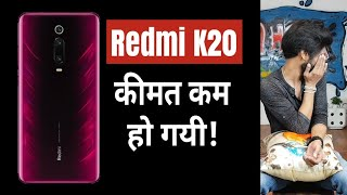Redmi K20 Price Drop😮😮