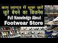 How to start Footwear store in hindi, जूतों की होलसेल बिजनेस