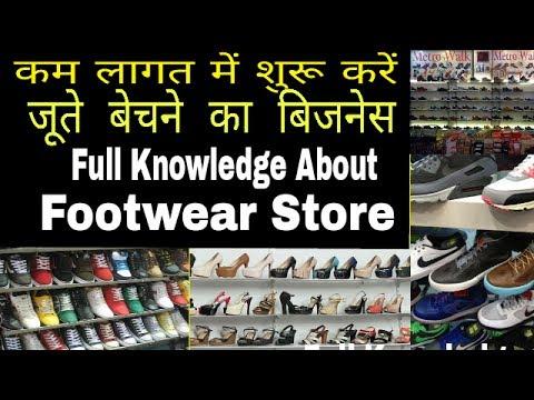 780b9ec0bf7cc How to start Footwear store in hindi, जूतों की होलसेल बिजनेस