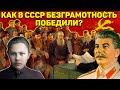 Как СССР вырвался в лидеры по образованию? Массовая ликвидация безграмотности.