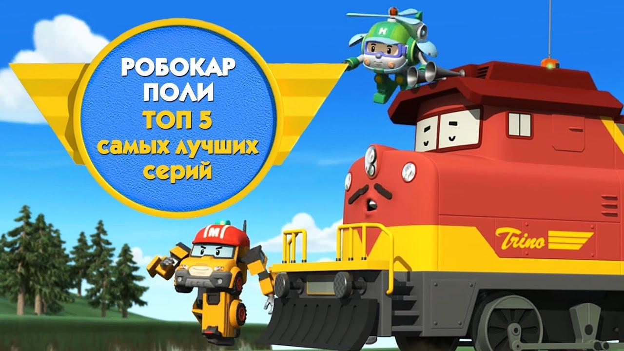 Робокар Поли - Новые серии про машинки - Топ 5 самых лучших серий!
