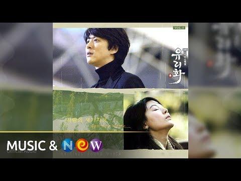 [유리화 OST] Want To Live(살고싶어) (Cello Ver.) (Official Audio)