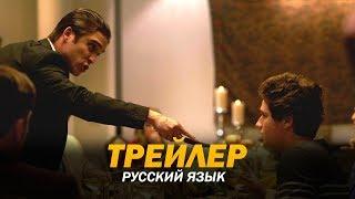 Вечеринка монстров (2018) Трейлер