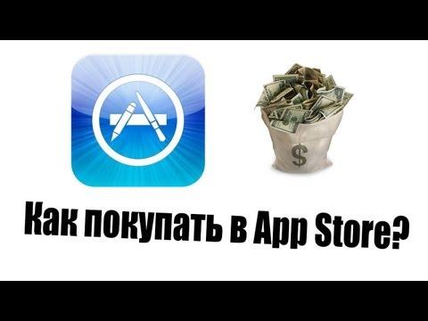 Alex Gech : Как покупать в App Store ?