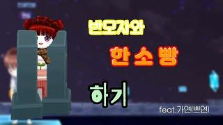 [ 얼음땡 ] 반모자 '가연'이와 한소빵!