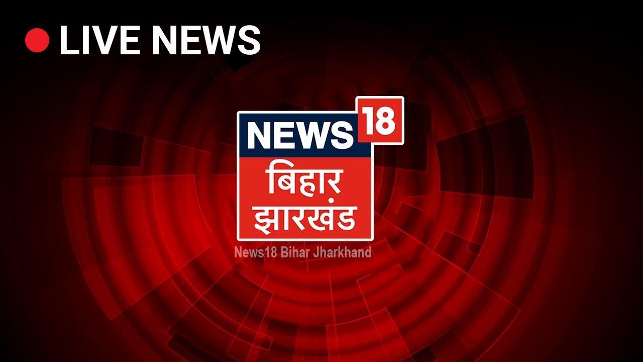 Bihar/Jharkhand LIVE Coverage | Bihar News LIVE | Jharkhand News LIVE
