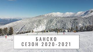 Обзор горнолыжного курорта Банско сезон 2020 2021 Вид на горы и сьемка с дрона лыжных спусков