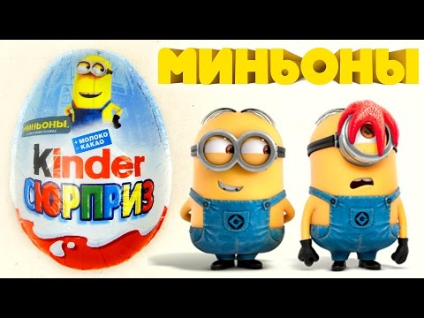 Видео: Киндер Сюрприз Миньоны  Kinder Surprise Minions