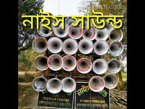 DJ Nice Sound Murshidabad Rajnagar Rampur High School Mode