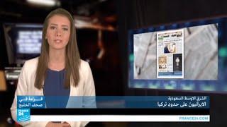 صحيفة الشرق الأوسط السعودية: الإيرانيون على حدود تركيا