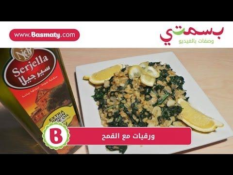 ورقيات مع القمح : وصفة من بسمتي - www.basmaty.com