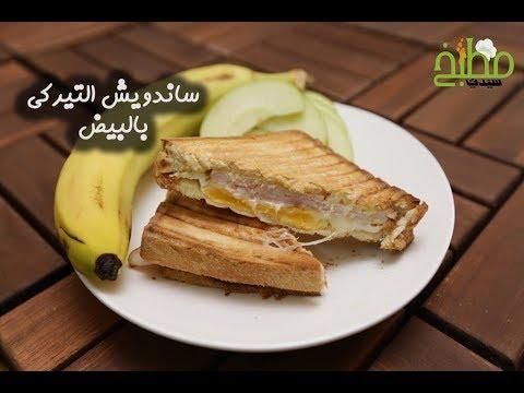 طريقة عمل ساندويش التيركي مع البيض
