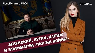 Зеленский, Путин, Париж и ультиматум «партии войны» | ЯсноПонятно #404 by Олеся Медведева