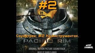 Саундтрек: PACIFIC RIM (Ramin Djawadi) на инструментах ,из фильма ,,Тихоокеанский рубеж\