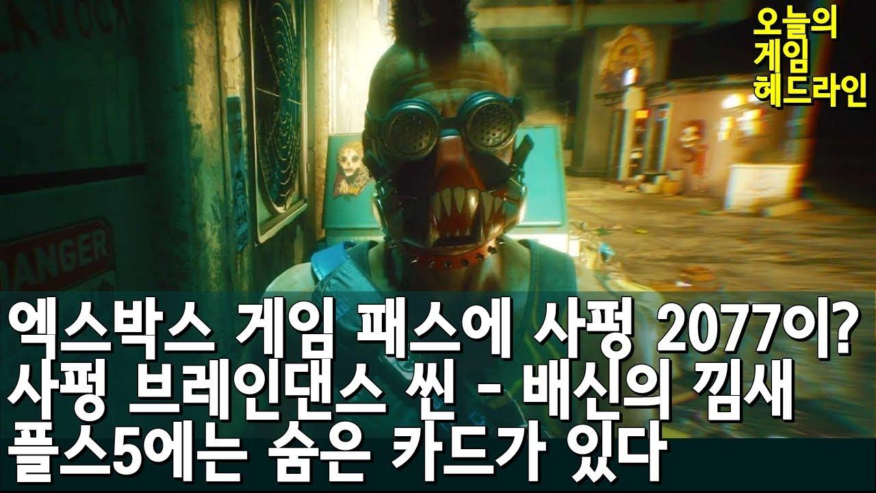 사펑 2077 브레인댄스 씬의 믿기지 않는 디테일 외 | 게임 헤드라인