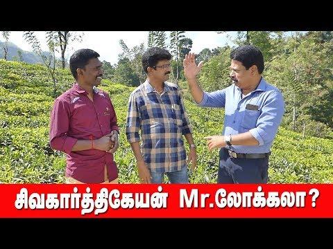 சிவகார்த்திகேயன் Mr. லோக்கலா...? | #519 | ValaiPechu