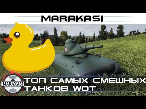 World of Tanks видео — прикольное WoT видео, смешные мультики