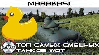 Приколы World of Tanks топ самых смешных танков wot