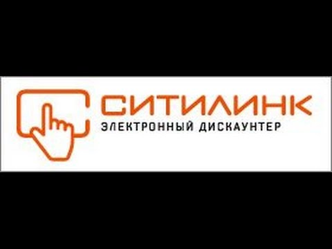 Электронный дискаунтер Ситилинк Www.citilink.ru Открытие.