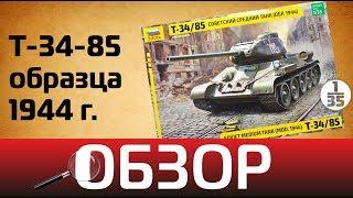 Огляд Т-34-85 зразка 1944 р., Zvezda 3687