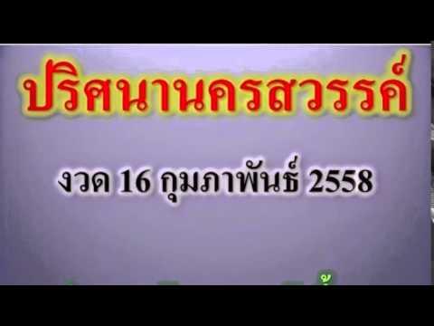 เลขเด็ดงวดนี้ ปริศนา นครสวรรค์ 16/02/58