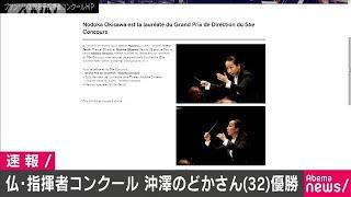 仏の国際的指揮者コンクールで沖澤のどかさんが優勝(19/09/22)