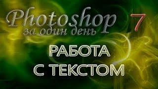 РАБОТА С ТЕКСТОМ - Photoshop (Фотошоп) за один день! - Урок 7