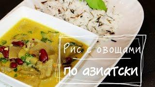 Баклажаны в кокосовом молоке с рисом ПО АЗИАТСКИ. Овощи по азиатски. Веганские рецепты