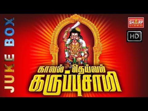 கருப்பு சாமி  ஆவேசப்படல்கள் Kaval Deivam Karuppasamy Music Juke Box