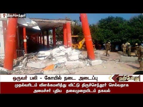 BREAKING NEWS | திருச்செந்தூர் முருகன் கோயிலில் விபத்து - கோயில் நடை அடைப்பு | Thiruchendur
