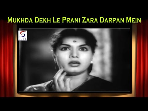 Mukhda Dekh Le Prani Zara Darpan Mein | Kavi Pradeep | Do Behnen @ Rajendra Kumar, Shyama