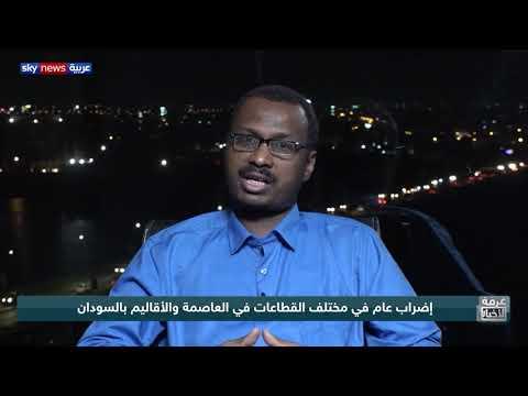 استجابة واسعة لدعوة الإضراب العام في السودان