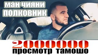 Ман чияни Полковник. Диловар Сафаров