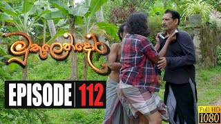 Muthulendora | Episode 112 23rd September 2020 Thumbnail