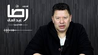 رضا عبدالعال l كلمة السر