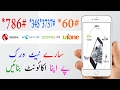 Code to Create Account for Mobilink Mobicash Telenor EasyPaisa  Ufone Upaisa Zong TimePay