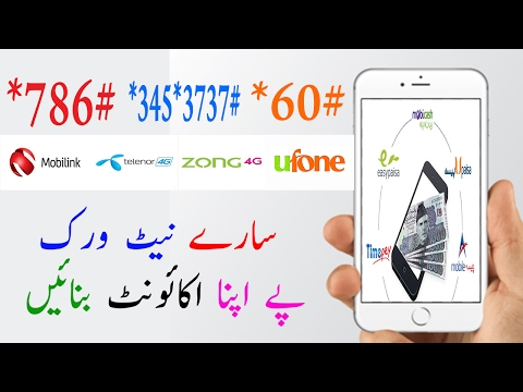 Code to Create Account for Mobilink Mobicash Telenor EasyPaisa  Ufone Upaisa Zong TimePay thumbnail
