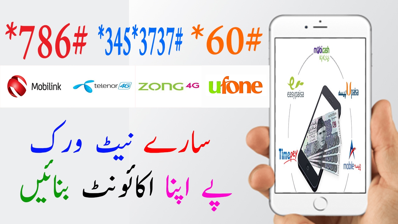 Code to Create Account for Mobilink Mobicash Telenor EasyPaisa Ufone Upaisa  Zong TimePay by ComputerPakistan