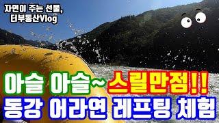 한 여름 더위야 물러가라~~ 동강 어라연 계곡 레프팅 …