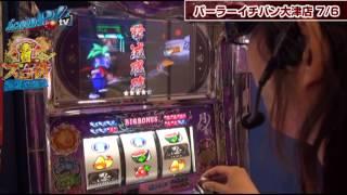 真・スロ番 〜夏の陣〜 vol.25