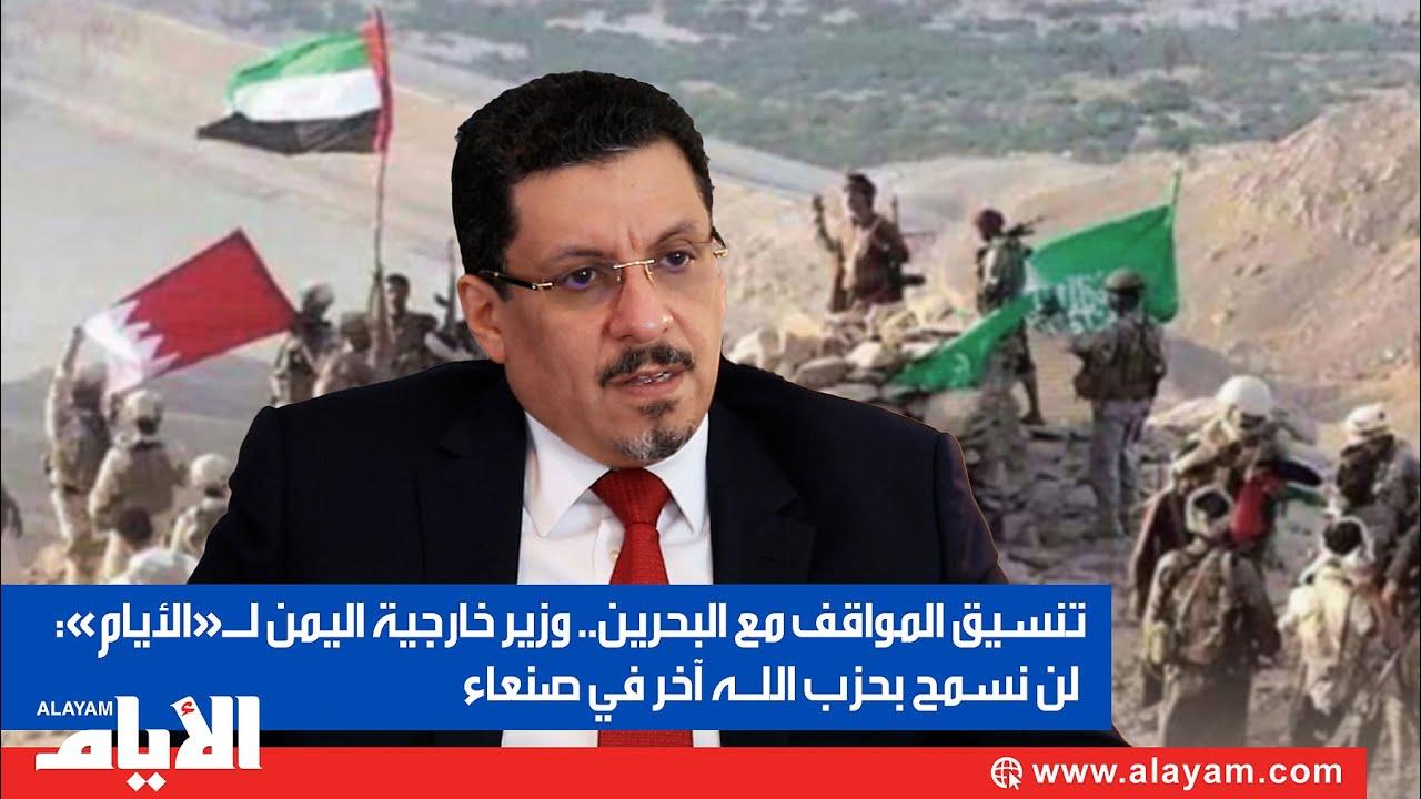 تنسيق المواقف مع البحرين.. وزير خارجية اليمن لـ«الأيام»: لن نسمح بحزب الله آخر في صنعاء
