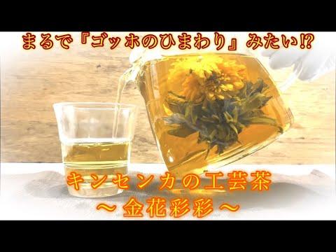 花咲く お茶 工芸茶 の紹介