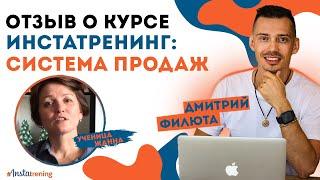 Дмитро Филюта. Відгуки про курс по таргетингу. Инстатренинг