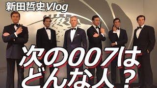 【Vlog】次の007はどんな人?