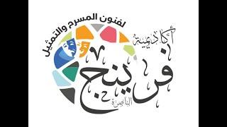 اكادمية فرينج الناصرة لفنون المسرح والتمثيل
