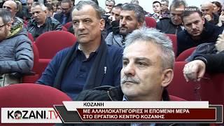 Με αλληλοκατηγορίες οι αρχαιρεσίες στο Εργατικό Κέντρο Κοζάνης