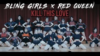 블링걸스 BLING GIRLS x 레드퀸 RED QUEEN | KILL THIS LOVE 블랙핑크 BLACKPINK  킬 디스 러브 창작안무 | Filmed by lEtudel